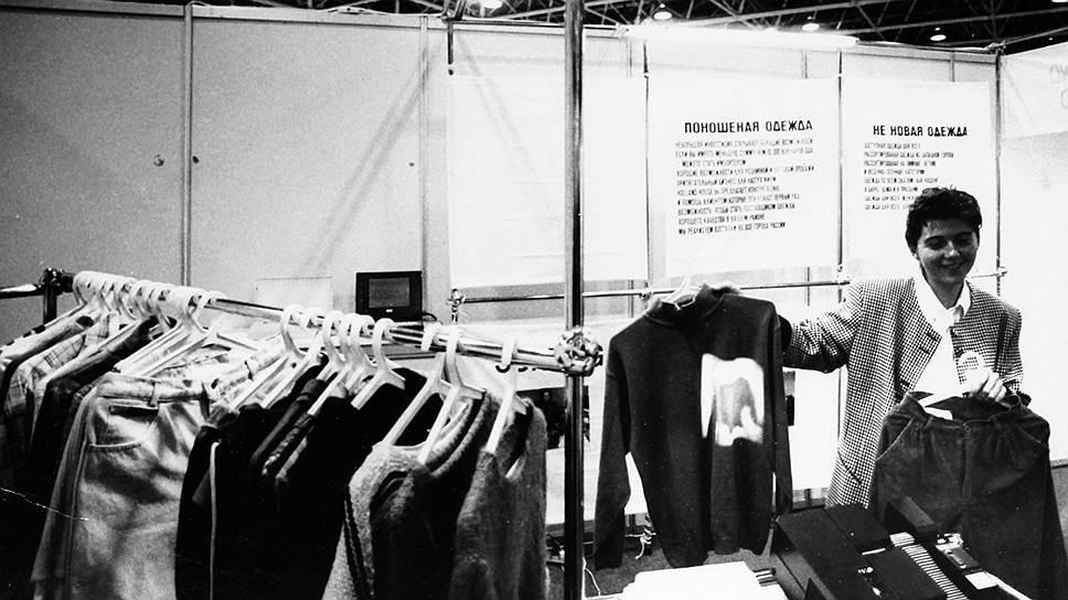 После 1990 года мировая торговля одеждой, бывшей в употреблении, пережила настоящий расцвет