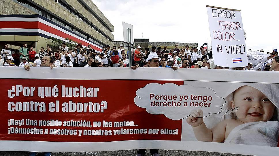 Демонстрация против легализации технологии оплодотворения In Vitro. Коста-Рика, 15 сентября 2015 года