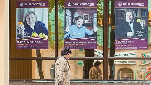 Обязательный «Советский»  / Трижды санируемый банк наконец лишился лицензии