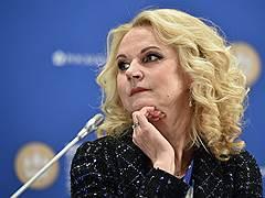 Голикова Татьяна Алексеевна