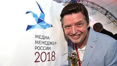 Вручение премии «Медиа-Менеджер России—2018»