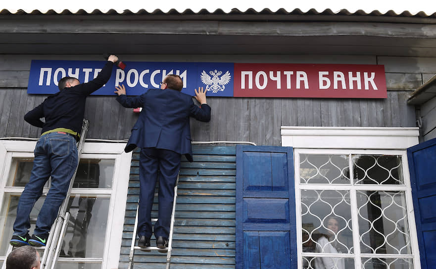 В 2016 году банковской группой ВТБ и «Почтой России» был создан «Почта Банк». По данным на май 2020 года, он занимает 23-е место среди российских банков по величине чистых активов (521 млрд руб.)