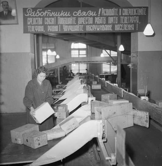 В рамках автоматизации процесса в 1950-е годы на московском почтамте появилась машина, сортирующая посылки