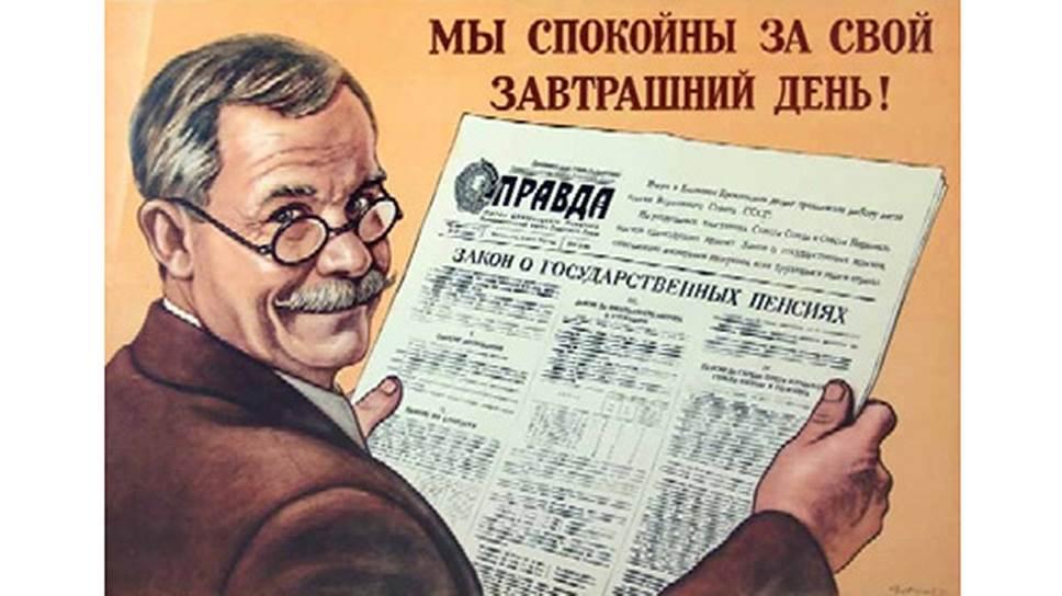Пенсионная реформа Кагановича получила мощную поддержку советской и партийной прессы