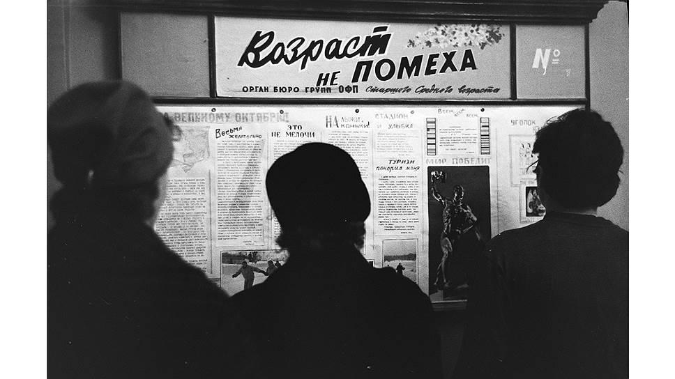 Раннесоветские планы по постепенному снижению пенсионного возраста так никогда и не стали реальностью