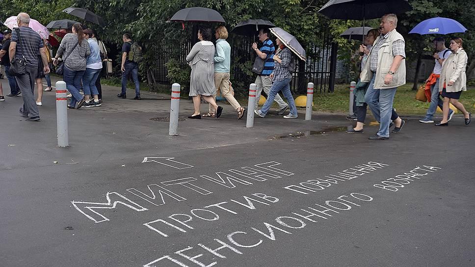 Где россияне митингуют против повышения пенсионного возраста