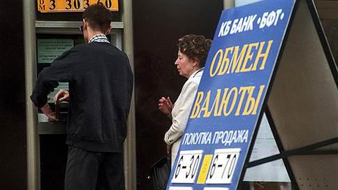 """«Черный август» 1998 года // """"Ъ"""" узнал у очевидцев, как развивался кризис и как они его пережили"""