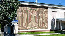 Советскому панно отказали в культурной ценности