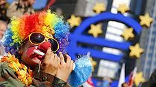 Евро — не евро