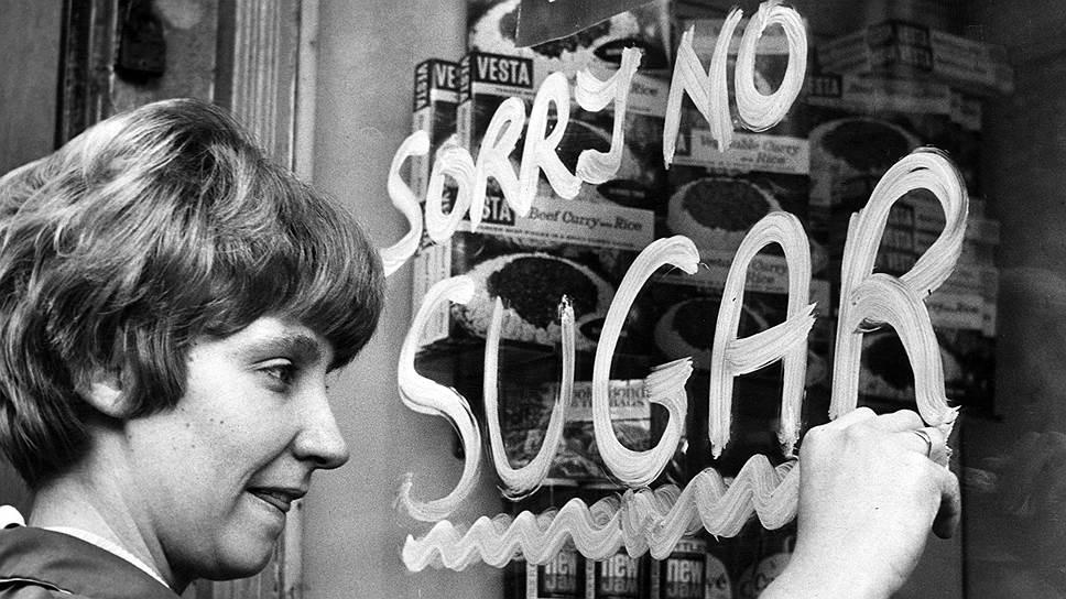 В 1970-е годы в Европе сахарная проблема еще была очень актуальной