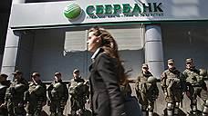 Украина арестовала акции «дочек» российских банков