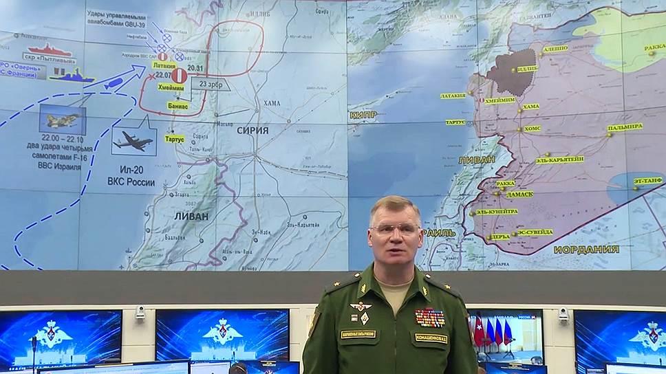Представитель Минобороны РФ генерал-майор Игорь Конашенков во время официального заявления по поводу крушения самолета Ил-20 в Сирии