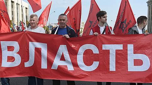 КПРФ вышла за пенсию // Левая оппозиция снова митинговала против непопулярной реформы