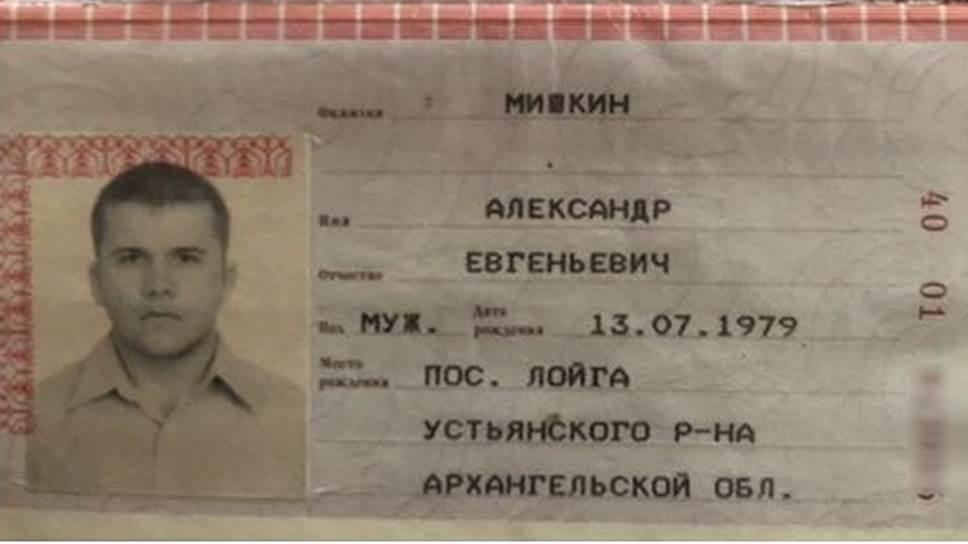 <strong>Александр Мишкин, по данным СМИ,— настоящее имя Александра Петрова</strong><br> По данным расследователей Bellingcat и Insider, родился 13 июля 1979 года в Архангельской области. Окончил Военно-медицинскую академию, во время обучения поступил на работу в ГРУ