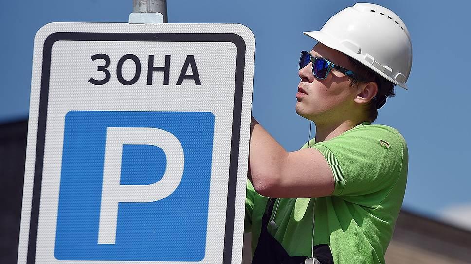 Как москвичи протестуют против новых платных парковок