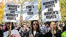 Забастовка сотрудников Google против домогательств