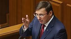 Юрий Луценко подал в отставку