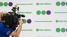 «МегаФон» готовится к выкупу акций