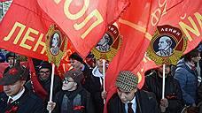 Коммунисты отметили