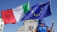 Италия отказала Евросоюзу