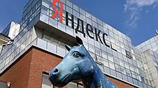 «Яндекс.Касса» обслужит китайских туристов