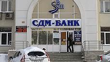 ЕБРР вышел из капитала СДМ-банка