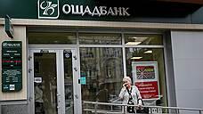 Ощадбанк наносит ответный удар