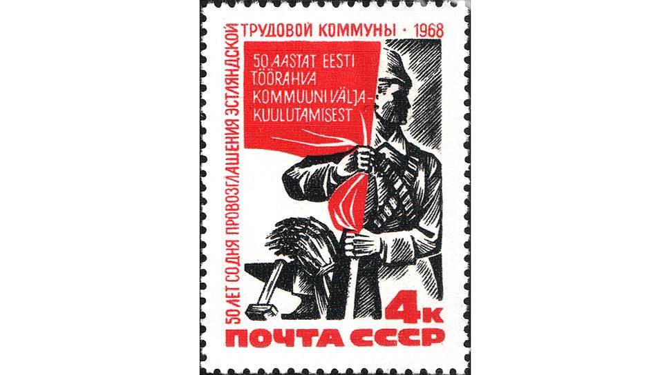 Годовщины Эстляндской трудовой коммуны отмечались только в Эстонской ССР, но не в независимой Эстонии