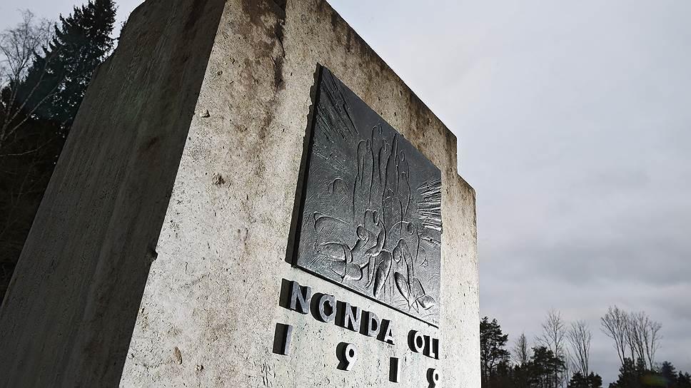 Памятный знак расстрелянным большевиками в Раквере
