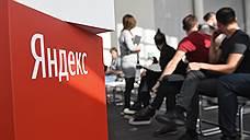 «Яндекс» заключил мировое соглашение с телеканалами «Супер» и ТВ-3