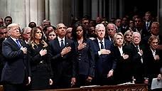 Дональд Трамп помолчал на похоронах