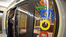 Роскомнадзор задумался о блокировке Google