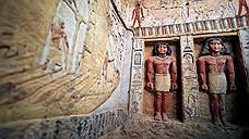 Египетская находка