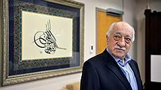 Турция записала США в антигюленовскую коалицию