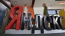 «Яндекс» впервые покажет собственное новогоднее шоу