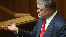 Петр Порошенко отменил военное положение на Украине