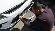 Автономера привяжут к месту регистрации