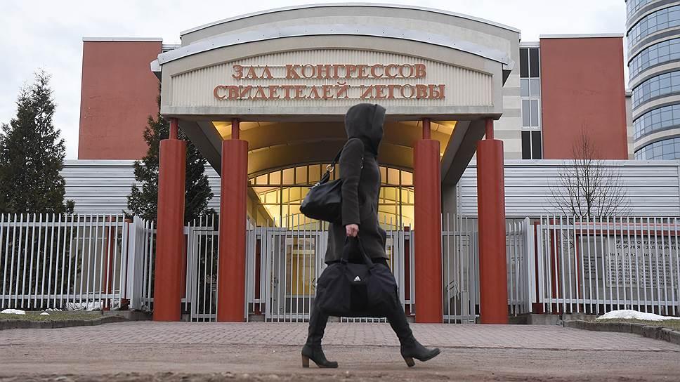 Как «Свидетели Иеговы» судятся с Россией в ЕСПЧ