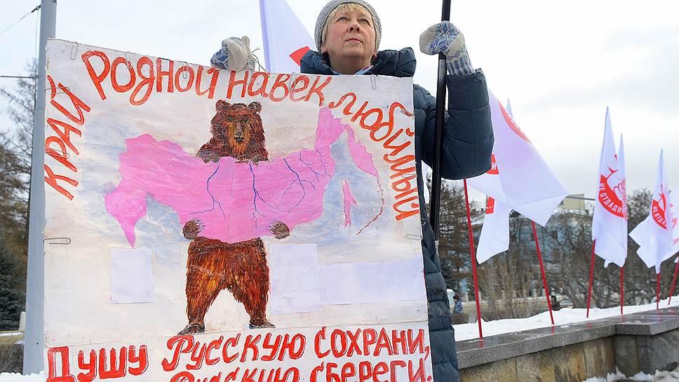 Как в Москве прошел митинг против передачи Японии островов Курильской гряды