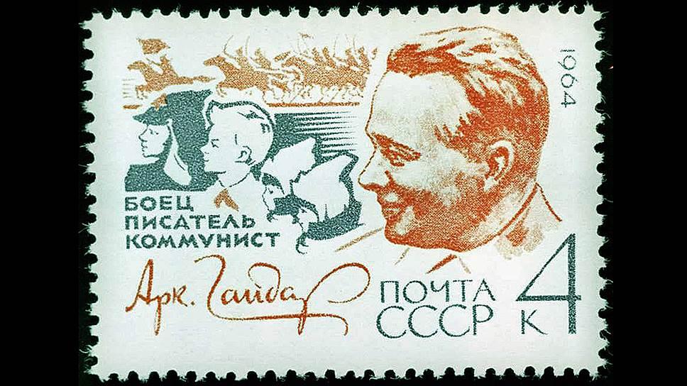 Аркадий Гайдар был дважды увековечен на почтовых марках СССР. В 1962 году — в одной серии с А. Макаренко, в 1964 году — в одной серии с Н. Островским