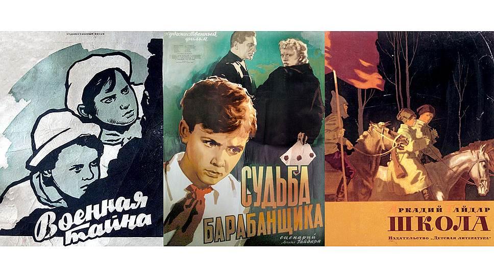По произведениям Гайдара было снято 28 фильмов, первые — еще при жизни, последние — в конце 1980-х годов