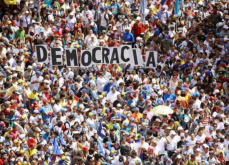 Оппозиционеры на акции в Каракасе