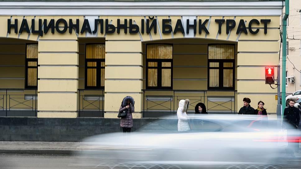 траст банк долги по кредиту