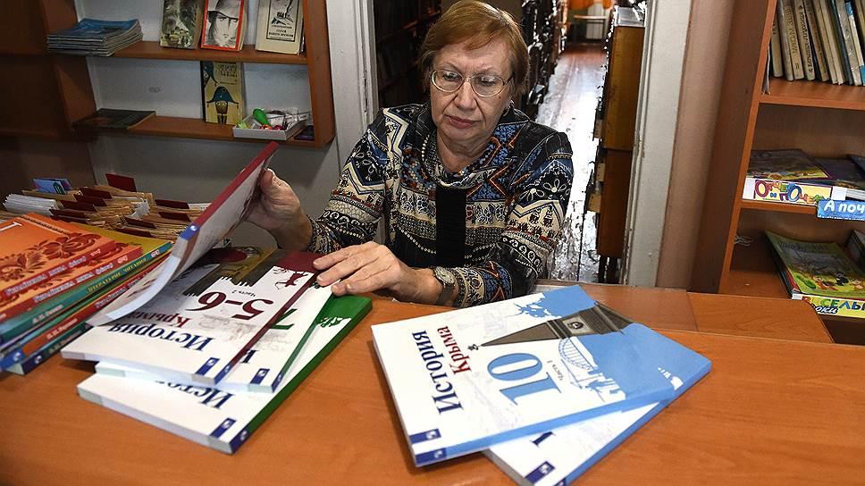 Библиотекарь с новыми учебниками по истории Крыма