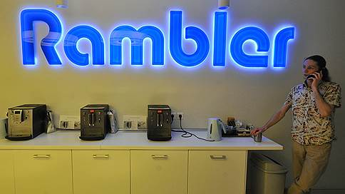 Rambler Group планирует рефинансировать кредит // В компании отрицают переговоры о продаже Сбербанку