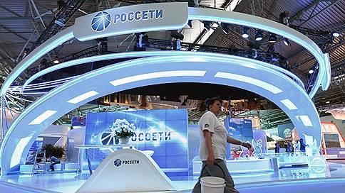 «Россети» выскочили за рубль // Стоимость акций компании превысила номинал