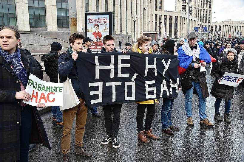 Организатором выступила Либертарианская партия и Общество защиты интернета