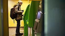Комиссии за платежи в банкоматах сделают прозрачнее