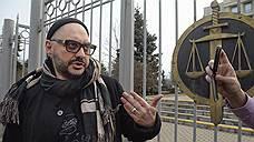 Кирилла Серебренникова выпустили из четырех стен