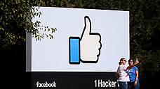 Facebook оштрафовали следом за Twitter
